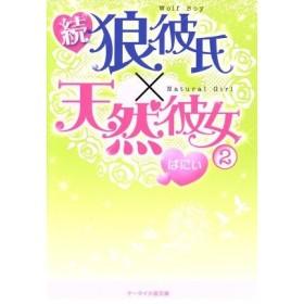 続・狼彼氏×天然彼女(2) ケータイ小説文庫/ばにぃ【著】
