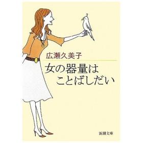 女の器量はことばしだい 新潮文庫/広瀬久美子【著】