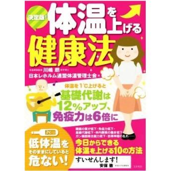 決定版!体温を上げる健康法/日本レホルム連盟体温管理士会(編者),川嶋朗(その他)