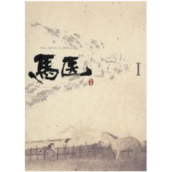 馬医 DVD−BOX I/チョ・スンウ,イ・ヨウォン,イ・サンウ