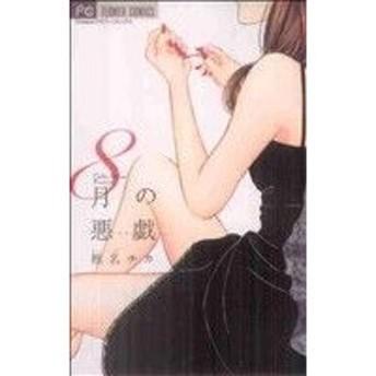 8月の悪戯 フラワーC/椎名チカ(著者)