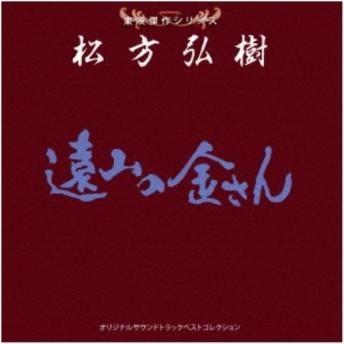 (サウンドトラック)/東映傑作シリーズ 松方弘樹 オリジナルサウンドトラック ベストコレクション 【CD】