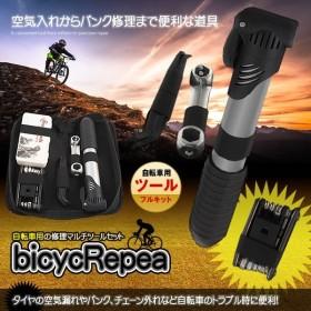 バイスクリペア 自転車用 修理 マルチ ツールセット 工具 パンク修理 フレーム サドル バッグ BICYCREPEA