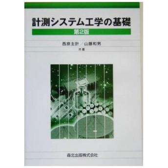 計測システム工学の基礎/西原主計(著者),山藤和男(著者)