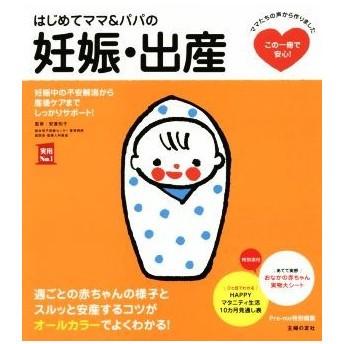はじめてママ&パパの妊娠・出産 実用No.1シリーズ/安達知子(その他)