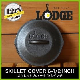 LODGE ロッジ ロジック スキレットカバー 6-1/2インチ | L3SC3 | アウトドア キャンプ 鋳鉄 ロッヂ フライパン 蓋 料理 フェス
