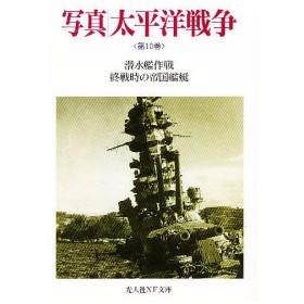 写真太平洋戦争 第10巻/雑誌丸編集部