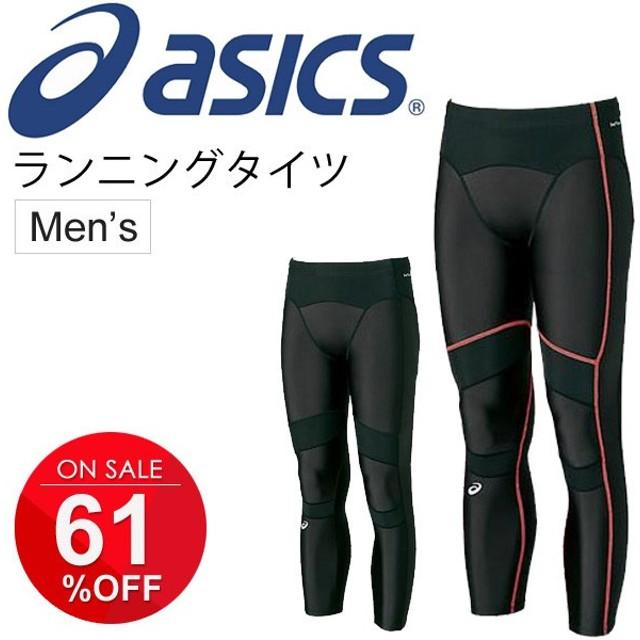 メンズ アシックス asics ランニングタイツ  ランニングウェア マラソン 陸上 ジョギング XA3522