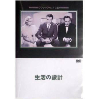 生活の設計  【DVD】