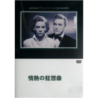 情熱の狂想曲  【DVD】