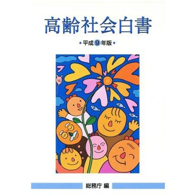 高齢社会白書(平成9年版)/総務庁(編者)