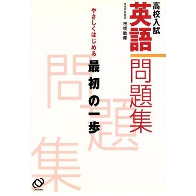 「英語」問題集/根橋敏郎(著者)