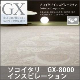 高級タイルカーペット 東リ 50×50 GX-8000 ソコイタリ インスピレーション