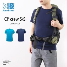 カリマー CPクルー S/S  | 正規品 | karrimor ベースレイヤー 半袖 メンズ 男性 CP crew S/S フェス