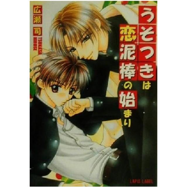 うそつきは恋泥棒の始まり f−LAPIS/広瀬司(著者)