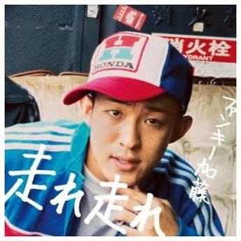 ファンキー加藤/走れ 走れ《通常盤》 【CD】