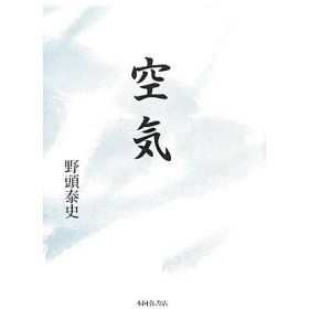 句集 空気/野頭泰史【著】