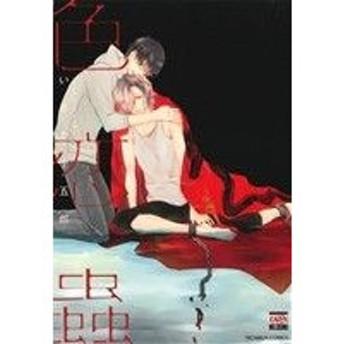色恋蟲 花恋C/いさか十五郎(著者)