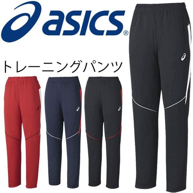 トレーニングパンツ メンズ レディース アシックス asics オールスポーツ トレーニングウェア ロングパンツ 男女兼用 部活/XAT243【取寄せ】【返品不可】