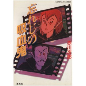 忘れじの吸血鬼 コバルト文庫/赤川次郎(著者)