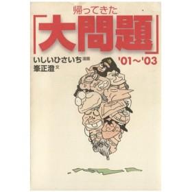 帰ってきた『大問題』'01〜03(文庫版)(2001−2003) 創元ライブラリ/いしいひさいち(著者)
