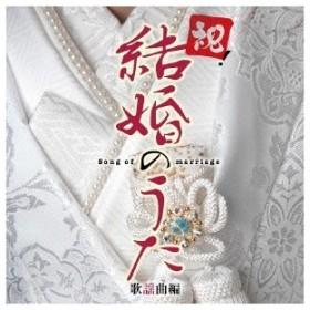 (オムニバス)/祝!結婚のうた 歌謡曲編 【CD】