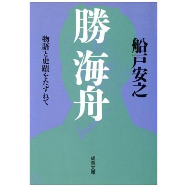 勝海舟 物語と史蹟をたずねて 成美文庫/船戸安之(著者)