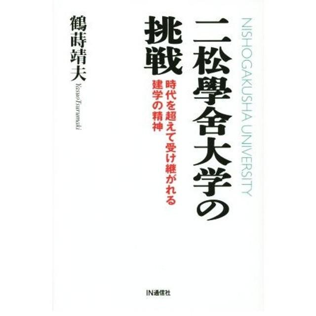 二松學舍大学の挑戦 時代を超えて受け継がれる建学の精神/鶴蒔靖夫(著者)