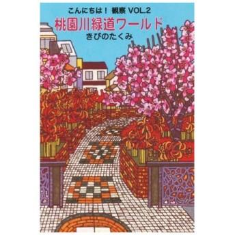 桃園川緑道ワールド こんにちは!観察VOL.2/きびのたくみ(著者)