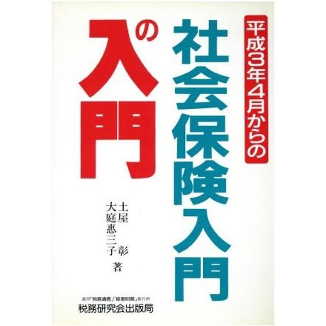 平成3年4月からの社会保険入門の入門/土屋彰,大庭恵三子【著】