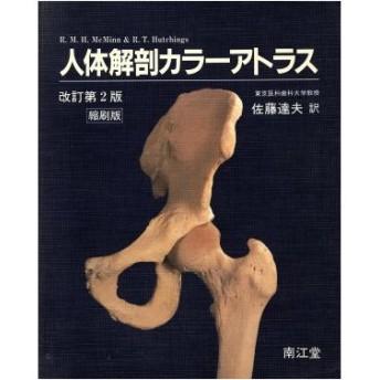 人体解剖カラーアトラス/R.M.H.McMinn(著者),R.T.Hutchings(著者),佐藤達夫(訳者)