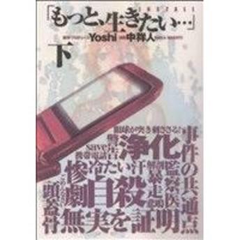「もっと、生きたい…」Install(下) ヤングジャンプC/中祥人(著者),Yoshi(著者)