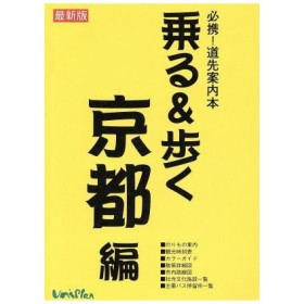 乗る&歩く 京都編(1998年度版)/ユニプラン(その他)
