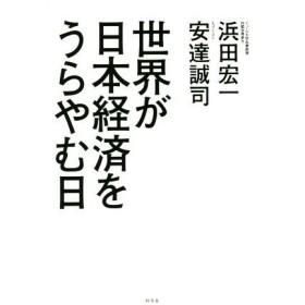 世界が日本経済をうらやむ日/浜田宏一(著者),安達誠司(著者)
