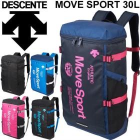 スクエアバックパック メンズ レディース デサント DESCENTE スポーツバッグ 30L/デイパック リュックサック ザック 部活 合宿/DMALJA04