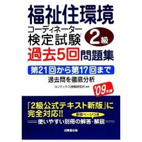 福祉住環境コーディネーター検定試験 2級過去5回問題集('09年版)/コンデックス情報研究所【編著】