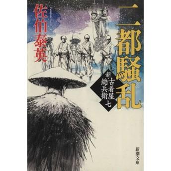 二都騒乱 新・古着屋総兵衛 七 新潮文庫/佐伯泰英(著者)