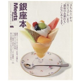 銀座本 LMAGA MOOK/京阪神エルマガジン社(その他)
