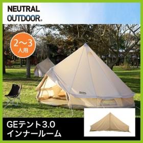ニュートラルアウトドア GEテント 3.0 インナールーム | 正規品 | NEUTRAL OUTDOOR テント インナールーム キャンプ アウト フェス