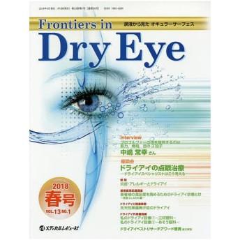 Frontiers in Dry Eye 涙液から見たオキュラーサーフェス Vol.13No.1(2018.春号)