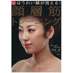 みるみるほうれい線が消える!顔層筋トレーニング TJ MOOK/宝島社(その他)