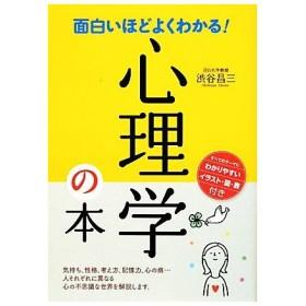 面白いほどよくわかる!心理学の本/渋谷昌三【著】