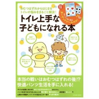 トイレ上手な子どもになれる本 TATSUMI MOOK/井桁容子(その他)