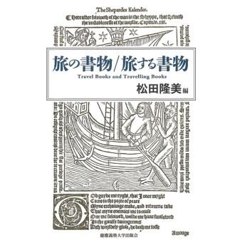 旅の書物/旅する書物/松田隆美