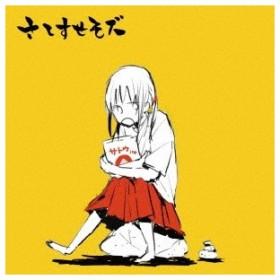 さしすせそズ/さしすせそズ 【CD】