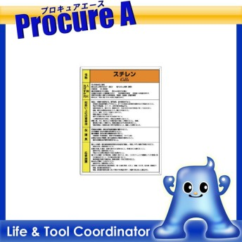 ユニット 特定化学物質標識 スチレン 815-33 ▼811-5955 ユニット(株)
