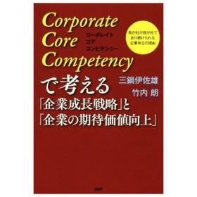 Corporate Core Competencyで考える「企業成長戦略」と「企業の期待価値向上」/三鍋伊佐雄(著者),竹内朗(著者)