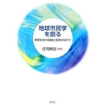 地球市民学を創る 地球社会の危機と変革のなかで/庄司興吉【編著】