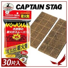キャプテンスタッグ M-6710 ファイアブロック着火剤 30片入 バーベキュー BBQ 着火剤 火付け 暖房 焚き火 セール CAPTAINSTAG