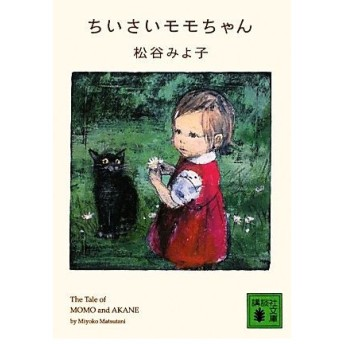 ちいさいモモちゃん 合本版 講談社文庫/松谷みよ子【著】